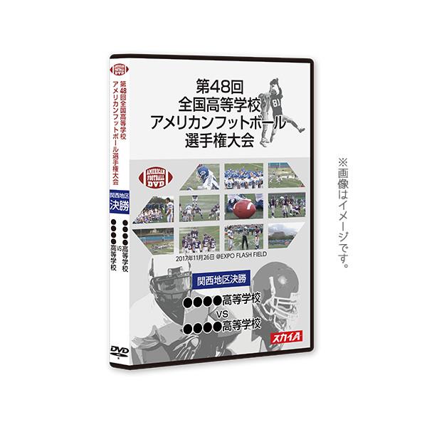 第48回関西地区決勝戦 関西大学第一高等学校 vs 立命館宇治高等学校