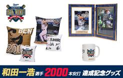 中日ドラゴンズ和田一浩選手2000本安打達成記念グッズ