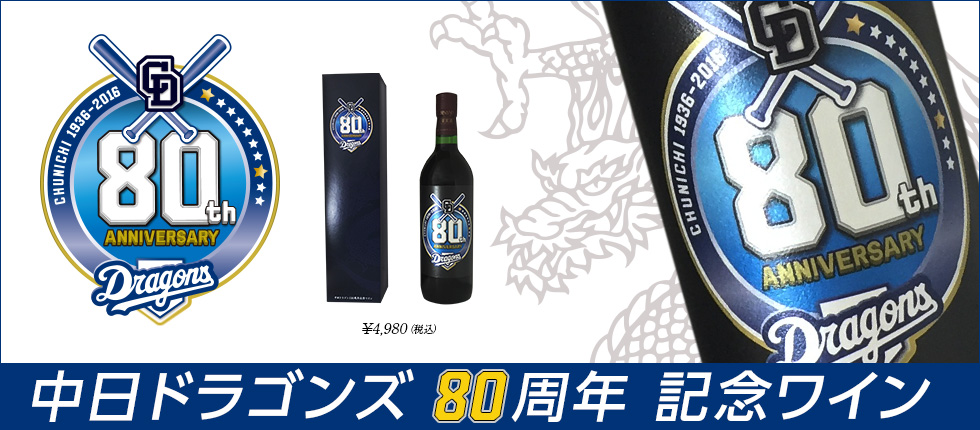 武豊デビュー30周年記念ワイン