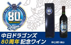 中日ドラゴンズ80周年記念ワイン