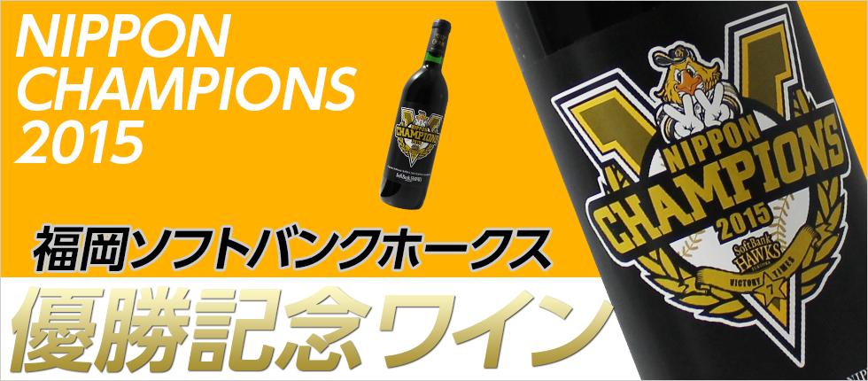 福岡ソフトバンクホークス優勝記念ワイン