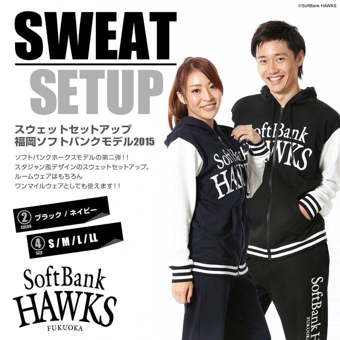 スエットSETUP(福岡ソフトバンクホークスモデル)
