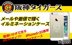 阪神タイガースアイフォンケース