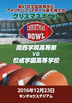 第47回クリスマスボウル 関西学院高等部 vs 佼成学園高等学校