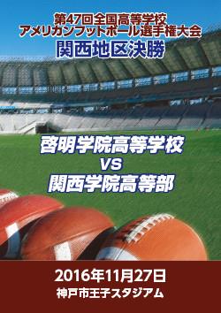 第47回関西地区決勝戦 啓明学院高等学校 vs 関西学院高等部