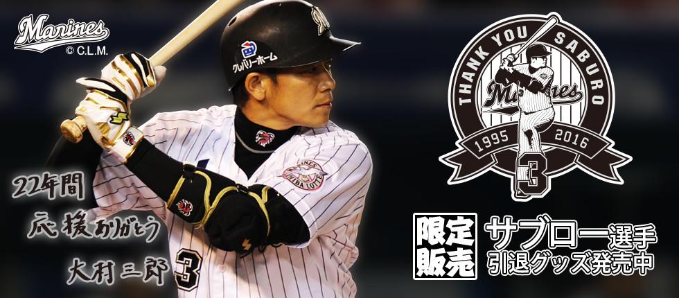 千葉ロッテマリーンズサブロー選手引退記念グッズ