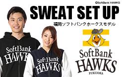 スウェットSETUP(福岡ソフトバンクホークスモデル)