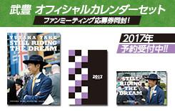 2017武豊オフィシャルカレンダーセット