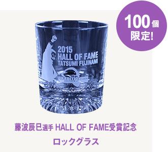 藤波辰爾「2015 HALL OF FAME 受賞記念」 ロックグラス