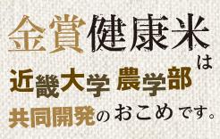 金賞健康米