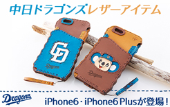 中日ドラゴンズiPhoneケース