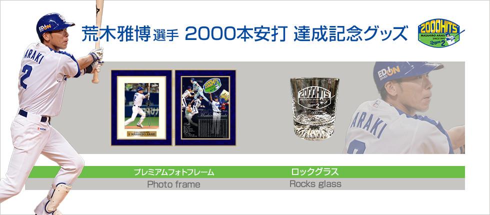荒木雅博2000本安打記念
