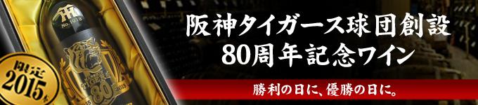 阪神タイガース球団創設80周年記念ワイン