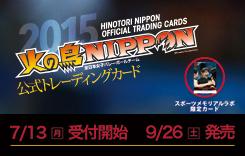 「火の鳥NIPPON2015」公式トレーディングカード