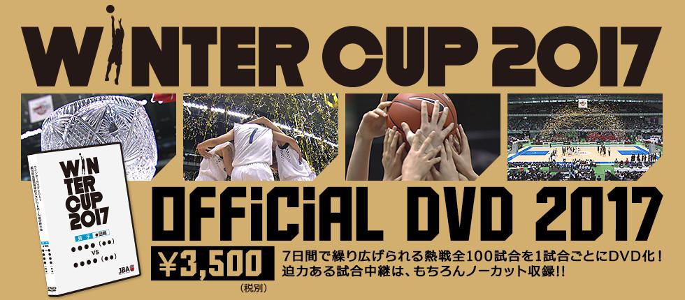 ウインターカップ