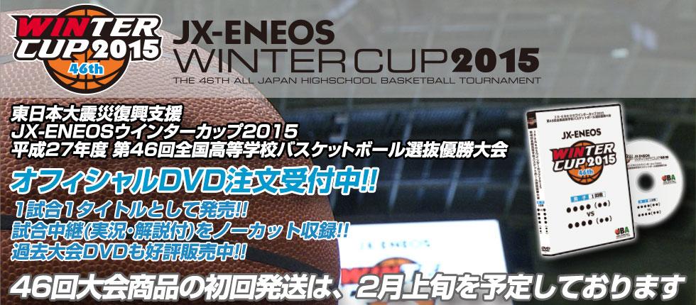 ウインターカップ2015