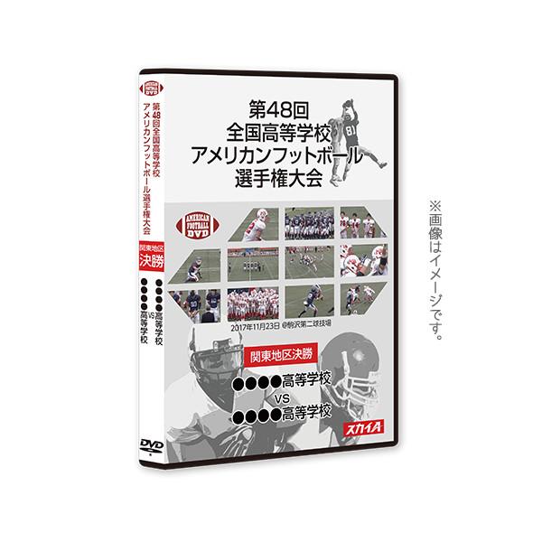 第48回関東地区決勝戦 慶應義塾高等学校 VS 佼成学園高等学校