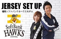 ジャージSETUP 福岡ソフトバンクホークスモデル