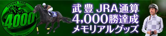 武豊4000レコメンド