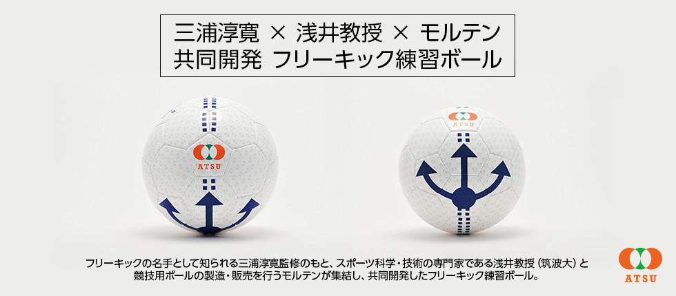 atsuフリーキック練習ボール
