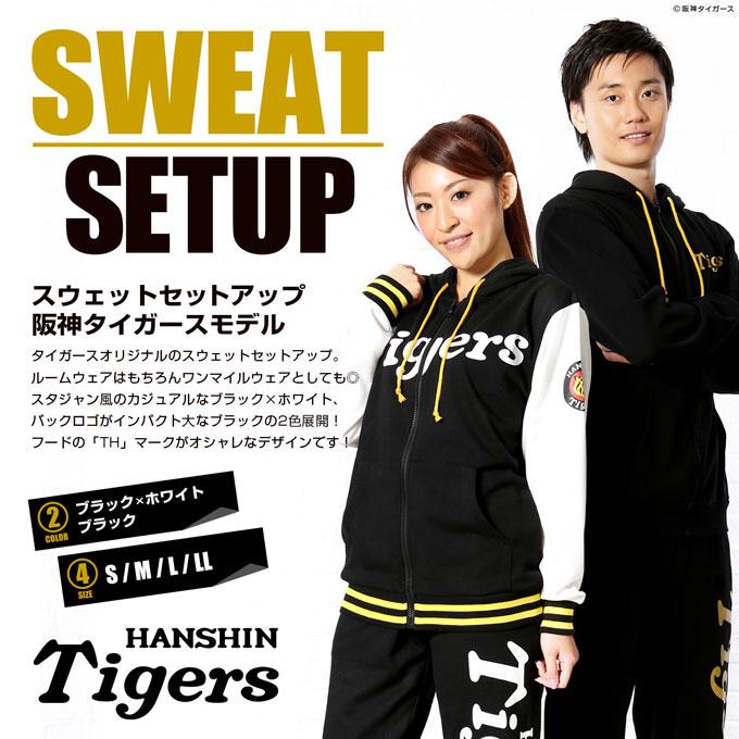 スエットSETUP(阪神タイガースモデル)